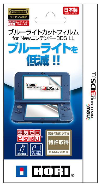 【新品】New 3DS LL用 ブルーライトカットフィルム for Newニンテンドー3DS LL
