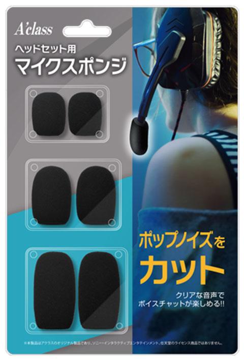 【新品】ヘッドセット用マイクスポンジ
