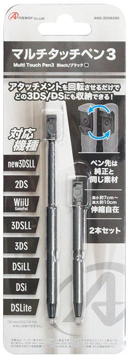 【新品】New 3DS LL/3DS/3DS LL用 マルチタッチペン3 (ブラック)