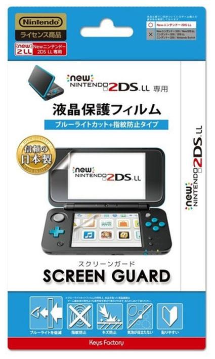 【新品】New 2DS LL用 スクリーンガード for Newニンテンドー2DS LL(ブルーライトカット+指紋防止タイプ)