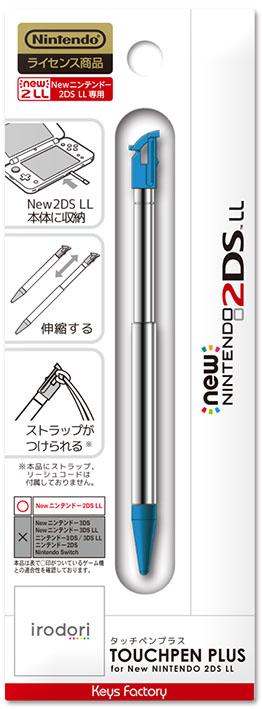 【新品】New 2DS LL用 タッチペンプラス for Newニンテンドー2DS LL ターコイズブルー