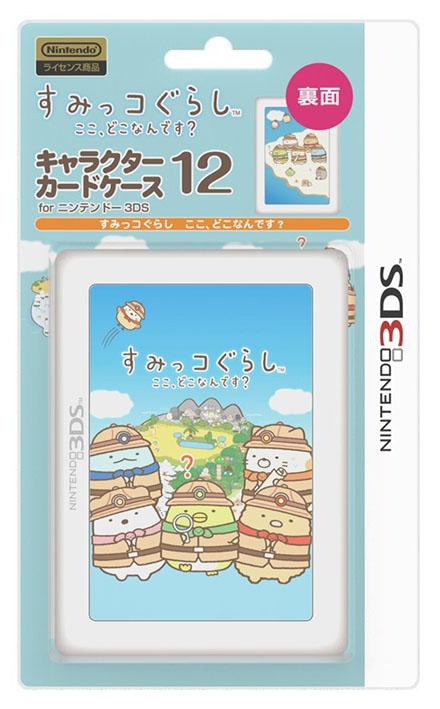 【新品】キャラクターカードケース12 for ニンテンドー3DS すみっコぐらし ここ、どこなんです?