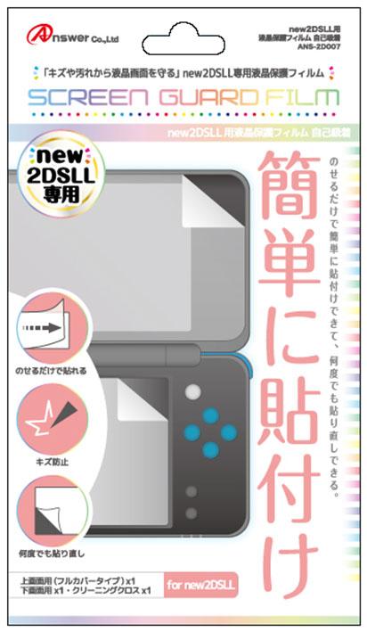 【新品】New 2DS LL用 液晶保護フィルム 自己吸着