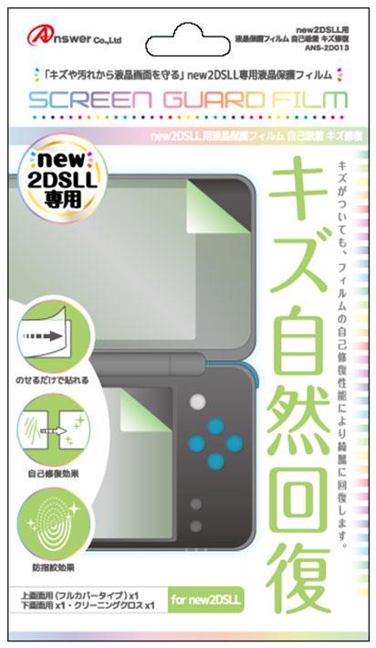 【新品】New 2DS LL用 液晶保護フィルム 自己吸着 キズ修復