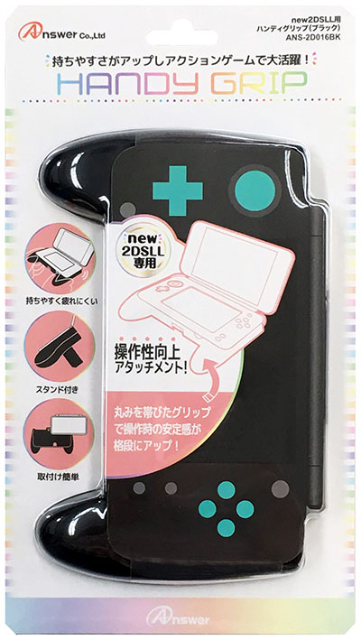 【新品】New 2DS LL用 ハンディグリップ(ブラック)
