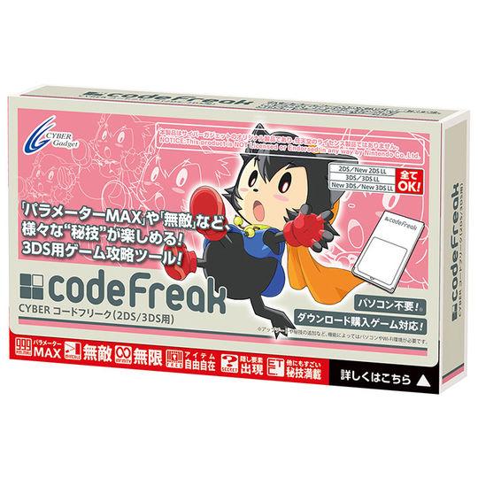 【新品】CYBER コードフリーク(2DS/3DS用)
