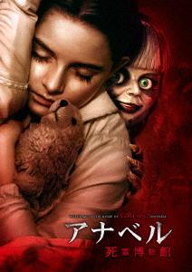 【新品】廉価】アナベル 死霊博物館 【DVD】/マッケナ・グレイス