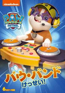 【新品】廉価】パウ・パトロール 2nd パウ・バンドけっせい! 【DVD】/潘めぐみ