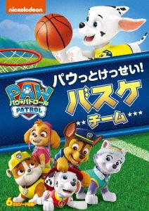 【新品】廉価】パウ・パトロール 2nd パウっとけっせい!… 【DVD】/潘めぐみ