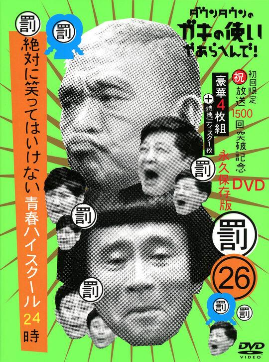 【中古】26.ダウンタウンのガキの…青春ハイスクール24時 【DVD】/ダウンタウン