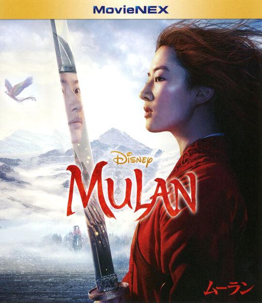 【中古】ムーラン(2020) BD+DVD+デジコピ+MovieNEXワールド 【ブルーレイ】/リウ・イーフェイ