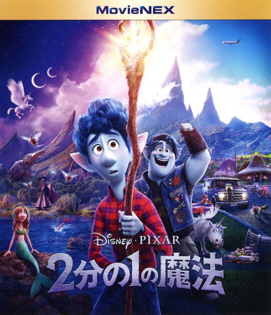 【中古】2分の1の魔法 BD+DVD+デジコピ+MovieNEXワー… 【ブルーレイ】/ディズニー