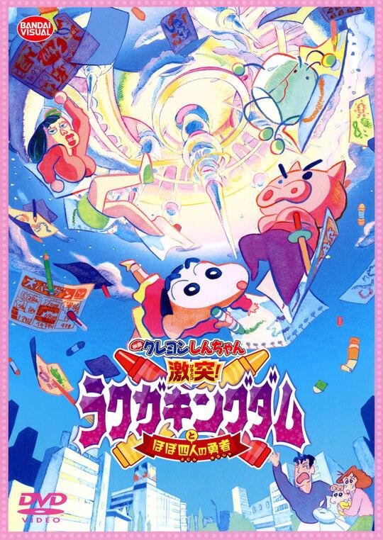 【中古】クレヨンしんちゃん 激突!ラクガキングダムと…(劇) 【DVD】/小林由美子