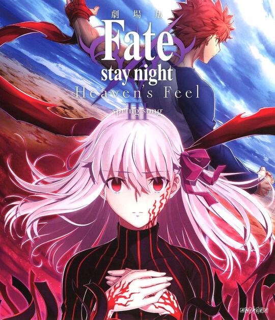 【中古】3.Fate/stay night [Heaven's Fe…(劇) 【ブルーレイ】/杉山紀彰
