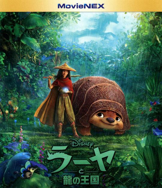 【中古】ラーヤと龍の王国MovieNEX BD+DVD+Dコピー(クラウド 【ブルーレイ】/ケリー・マリー・トラン