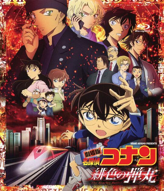 【新品】名探偵コナン 劇場版 緋色の弾丸 【ブルーレイ】/高山みなみ