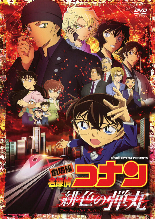 【新品】名探偵コナン 劇場版 緋色の弾丸 【DVD】/高山みなみ