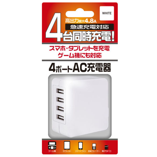 【新品】【GR】4ポートAC充電器 4.8A 4ACC02−48 WH /グラモラックス