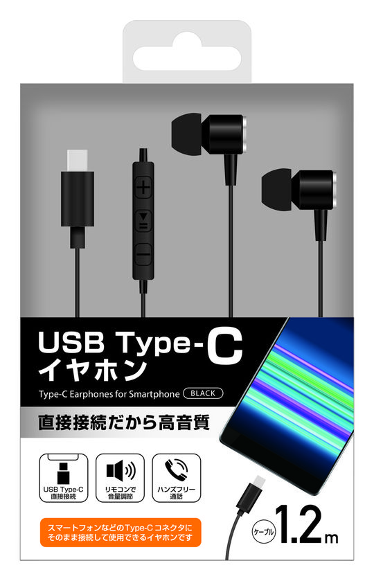 【GR】タイプCイヤホン カナル型 ブラック