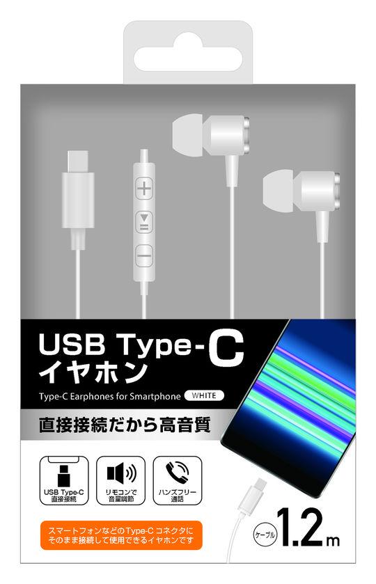 【GR】タイプCイヤホン カナル型 ホワイト