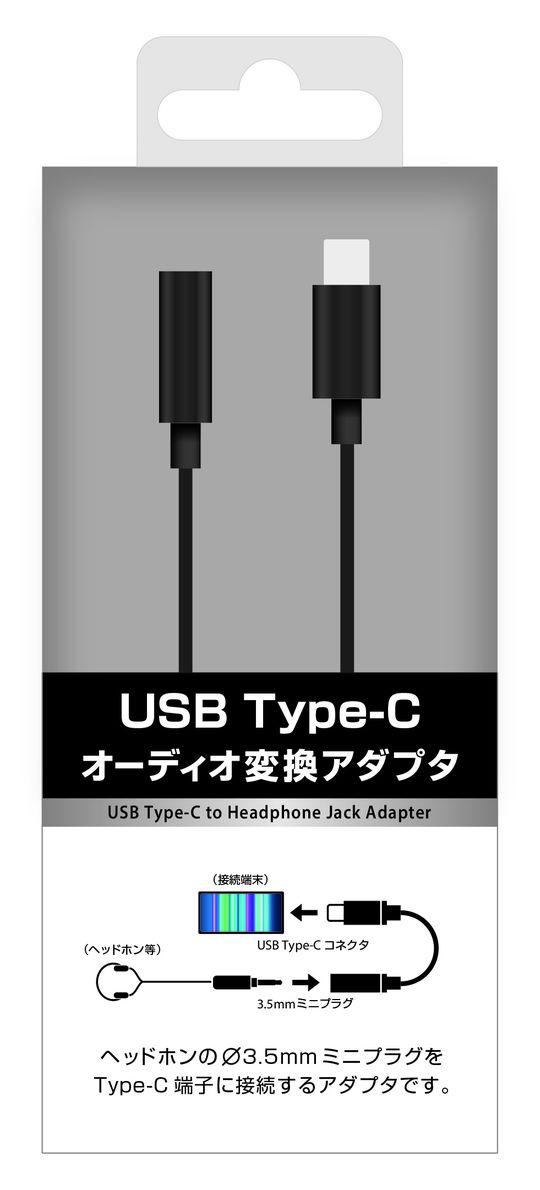 【GR】タイプCオーディオ変換アダプタ ブラック