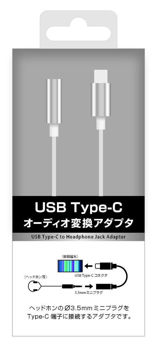 【GR】タイプCオーディオ変換アダプタ ホワイト